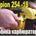 Регулировка Карбюратора Бензопилы Чемпион 137 Своими Руками