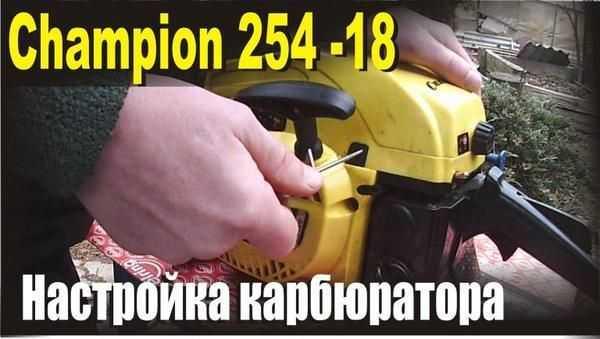 Регулировка Карбюратора Бензопилы Чемпион 142