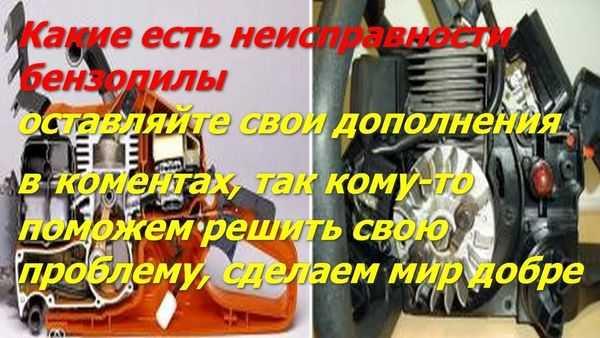 Регулировка карбюратора Хускварна 142