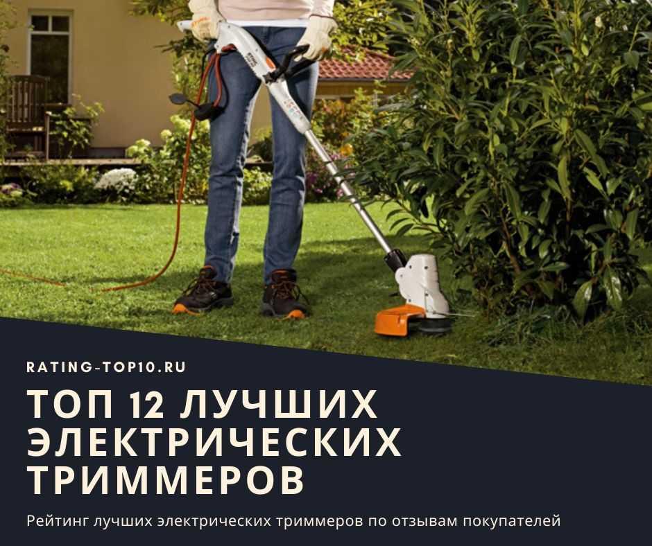 Лучшие электрические триммеры для травы, Рейтинг 2021, как выбрать