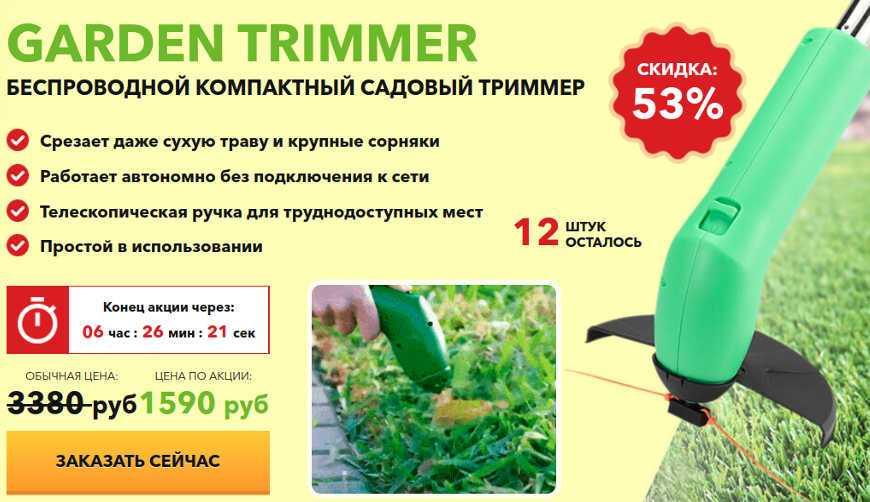 MOST BC 45CG  (1502002103) – купить триммер, сравнение цен интернет-магазинов: фото, характеристики, описание | E-Katalog