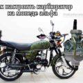 Карбюратор для мопедов «Верховина-3», «Рига-4» и др.