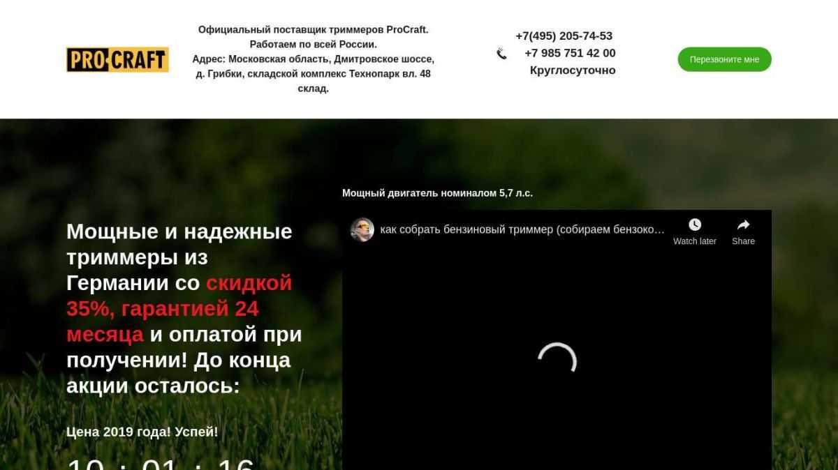 Мощные и надежные триммеры ProCraft – официальный поставщик в РФ