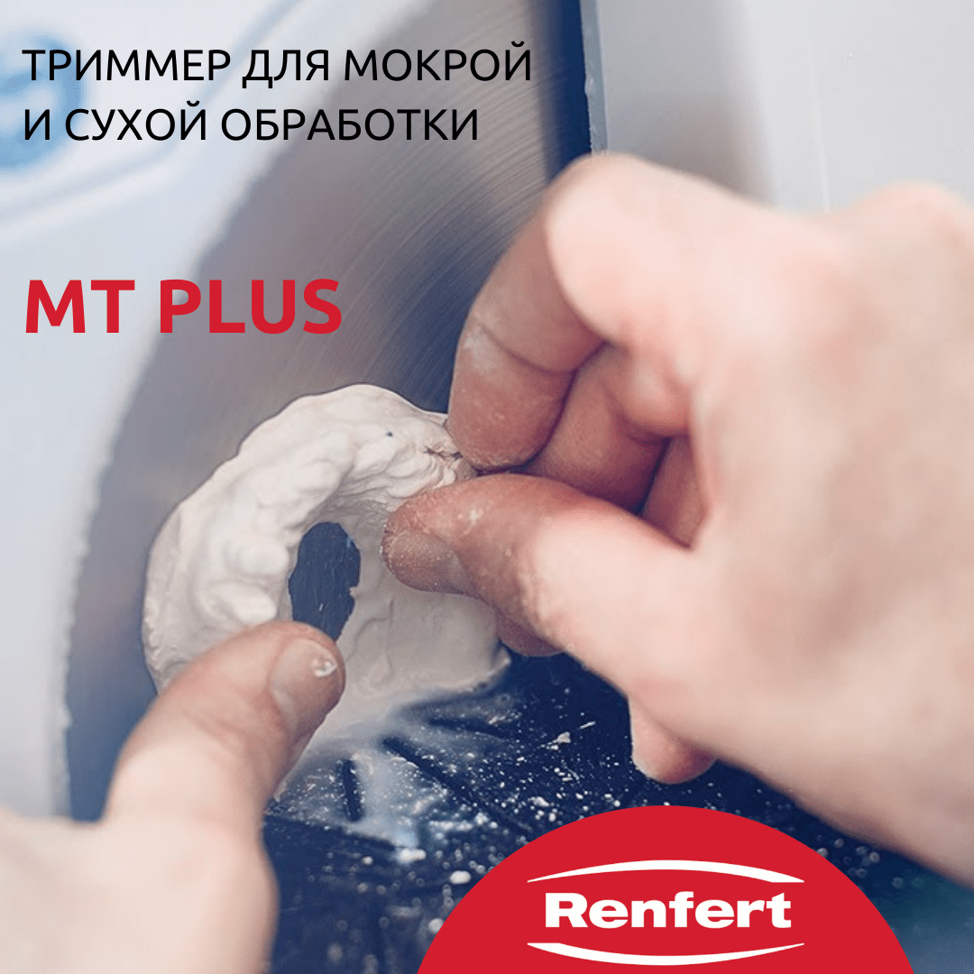 Триммер для сухой и влажной обработки MT plus