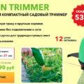 Триммеры GARDENA - купить на  > цены интернет-магазинов России - в Москве, Санкт-Петербурге