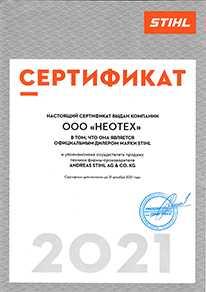 Электрические триммеры STIHL – от официального дилера ШТИЛЬ в Москве – купить по низкой цене
