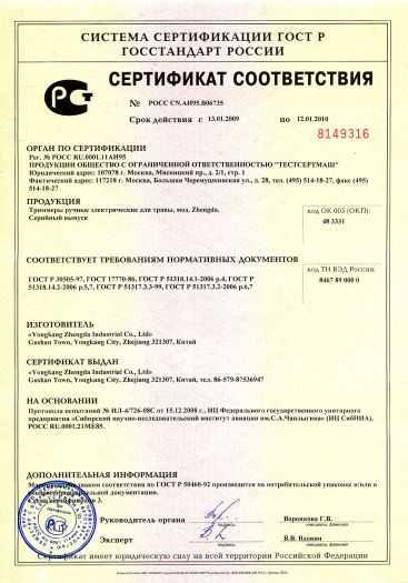 Лицензии и сертификаты компании «Спортивные Технологии»