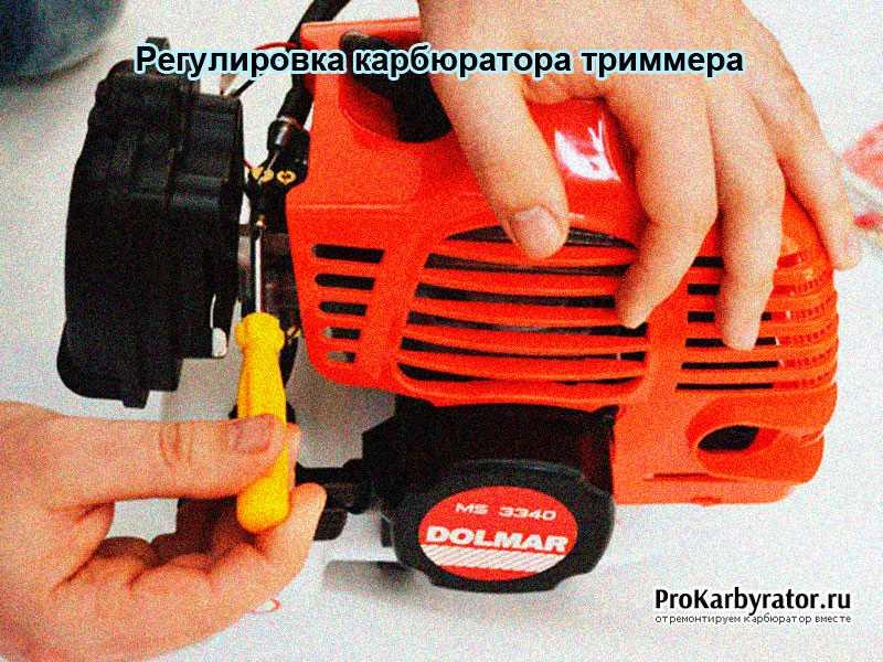 Как отрегулировать карбюратор для мотокос CHAMPION