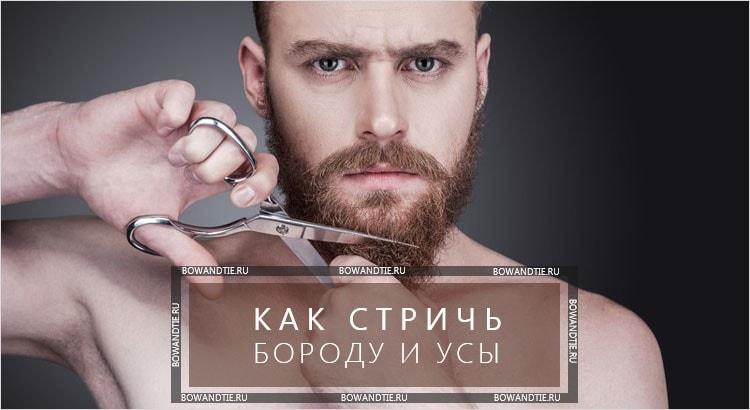 Как подстричь усы и бороду триммером