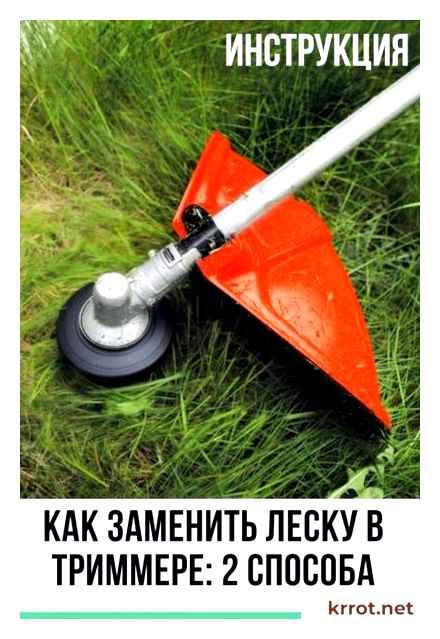 Как менять леску на триммере бензиновом STIHL • AURAMM.RU